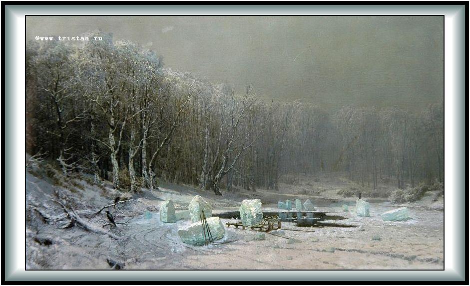 Мещерский а и картина зима ледокол
